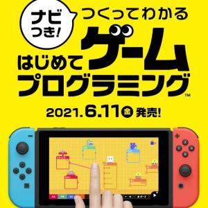 Switch☆はじめてのゲームプログラミング&プログラミング的思考