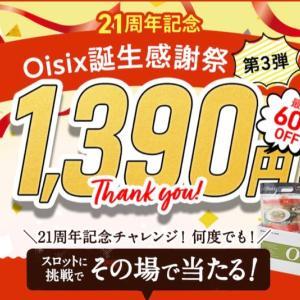 ★ Oisix ★おためしセット 1390円♡60%OFF