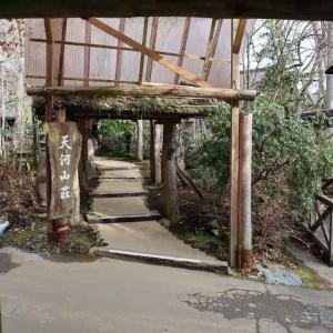 飛瀬温泉 天河山荘(2021.1)①チェックイン・パブリックスペース、天空の湯