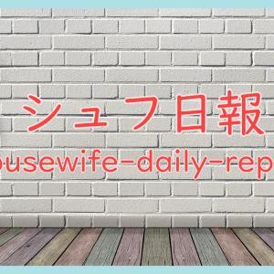 【主婦日報】月曜は家じゅう片付けてリセットの日