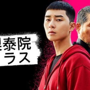 韓国ドラマにはまる。パート2