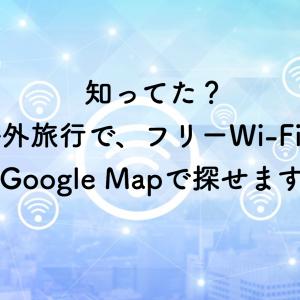 海外旅行でのフリーWi-Fi検索方法は、Google Mapで!