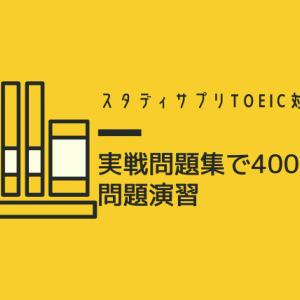 【4000問!?】スタディサプリTOEICの実戦問題集の特徴と中身~圧倒的な問題量で圧倒的成長~