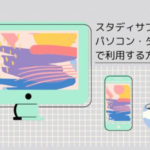 【大きさ比較】スタディサプリTOEICをパソコンやタブレットの大画面で利用する手順と方法