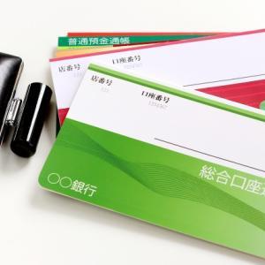 台湾で銀行口座を開くのに日本のマイナンバーが必要⁈