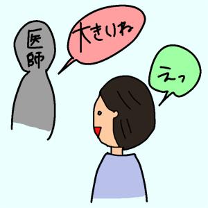 【第二子】検診の度に言われること★出産がこわくなってきた...