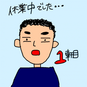コロナの影響③★パパの切実な悩み