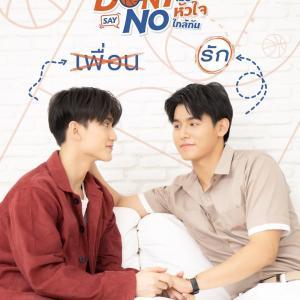 「TharnType2」スピンオフJaFirst主演BLドラマ「Don't Say No/ドント・セイ・ノー」予告動画、あらすじ、キャスト
