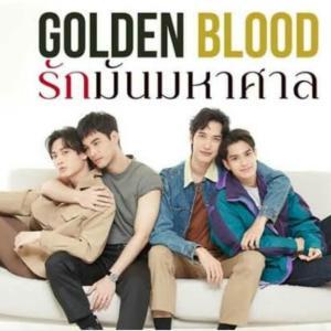 タイBL「Golden Blood the Movie」キャスト、あらすじ、見どころ、ドラマ版との比較
