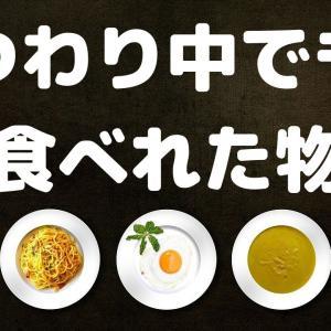 【体験談】私はつわりをコノ食事で乗り切った