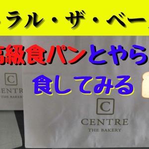 【高級食パン】セントラル・ザ・ベーカリーの食パンレポ!