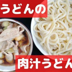 【埼玉県民イチオシ】藤店うどん(ふじだなうどん)で肉汁うどんを食す!