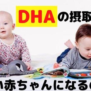 妊娠中にDHAを摂ると賢い子が育つ?【信じるか信じないかはあなた次第】