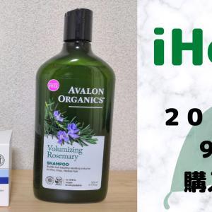 【2020年9月】iHerb(アイハーブ)購入品
