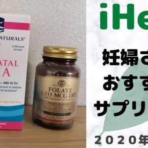 【iHerb(アイハーブ)お買い物記録】妊娠中の葉酸&オメガ3(DHA/EPA)のサプリメント【2020年9月】