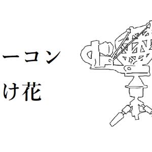 KA-DO(華道)〜ビーコンを生ける〜