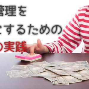 家計管理を楽にするための2つの実践