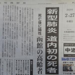 新型コロナウイルス ・・・北海道で感染拡大・死者も!