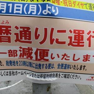 国による緊急事態宣言は解除となったけれど ・・・北広島市では!