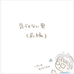 気付かない男(前編)
