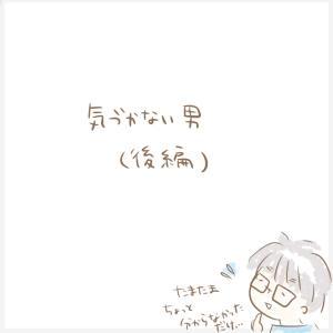 気付かない男(後編)