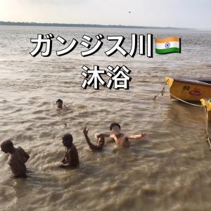 【ガンジス川で沐浴】してみた。