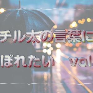 【ENDLESS-第12話】チル太の言葉におぼれたい vol.2