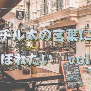 【ENDLESS-第12話】チル太の言葉におぼれたい vol.3
