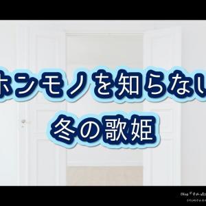【第13話】ホンモノを知らない、冬の歌姫