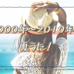 【番外編】2000年~2010年代 夏うた!