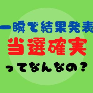 【謎】選挙ってなんで投票締切と同時に結果が出せるの?