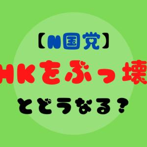NHKがぶっ壊れたらどうなるの?
