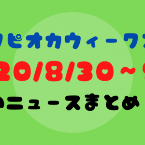 タピオカウィークス 2020/8/30~9/5のニュースまとめ