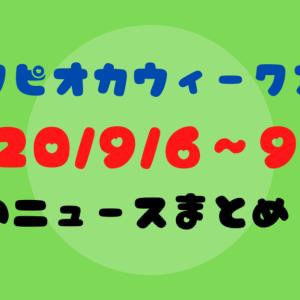 タピオカウィークス 2020/9/6~9/12のニュースまとめ