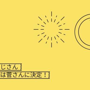 【菅内閣爆誕!】新総理は菅さんに決定!!政策はどんな感じ??