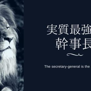 【実質影響力No.1?】実質最強ポジションは幹事長?