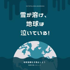 """【温暖化は嘘!?】地球温暖化の現状と""""ヤバさ"""""""