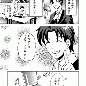 75.創作漫画「至福の ひと時」