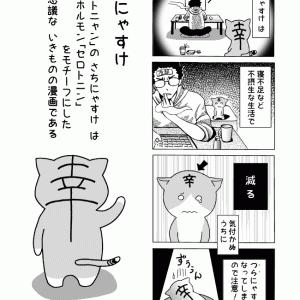 74.さちにゃすけ【3】~【5】