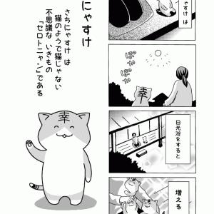 73.さちにゃすけ【1】~【2】
