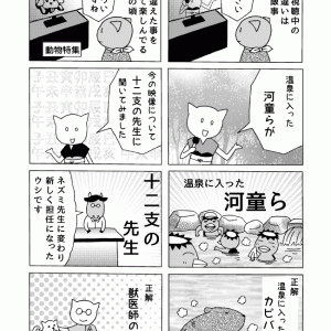 71.聞き間違い6~7