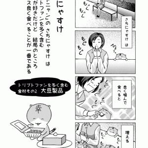 79.さちにゃすけ【6】