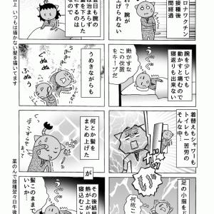 81.ワクチン接種レポ漫画