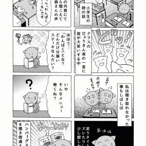 82.聞き間違い8 他