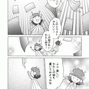83.創作漫画「心に咲いた花」
