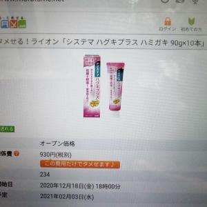 超お得🉐 5000円相当の歯磨き粉が1000円🎉
