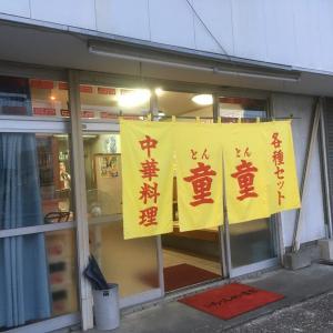 【宮崎グルメ・大塚町】童童 (とんとん)