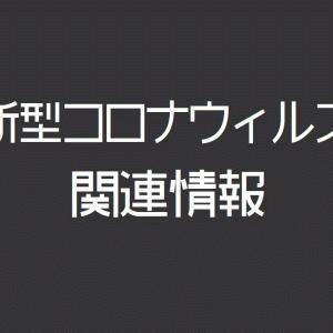 【コロナ】宮崎市の40代男性新型コロナ感染確認
