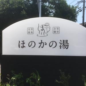 【源泉掛け流し】家族風呂「ほのかの湯」がグランドオープン【#加江田】
