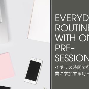 #6 イギリス時間で行われる授業を日本で受ける毎日ルーティーン〜プリセッショナル〜